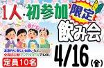 <b>今週末は、新潟で2イベントの開催予定^^</b>