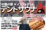<b>【初開催♪】3/27(土)に「テントサウナ」を開催します(^^)/</b>
