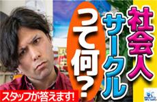 新潟 社会人サークル