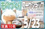 <b>新潟で5月開催イベント☆ものづくりワークショップ受付中♬</b>