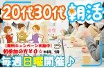 <b>4月から、新潟でイベント再開のお知らせ(^^♪</b>