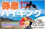 <b>来週末、弥彦ハイキングはキャンセル待ちを受付中です^^</b>