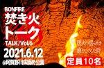 <b>新潟市で、6/12(土)に「焚き火トーク」を開催します(=゚ω゚)ノ</b>