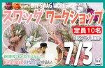 <b>新潟市で、7/3(土)に「スワッグワークショップ」を開催します(*^-^*)</b>