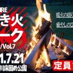 <b>7月は残り、大人気イベントを新潟で企画しました^^</b>