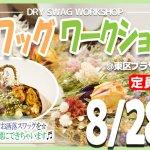 <b>新潟市で、8/28(土)に「スワッグワークショップ」を開催します(^_-)</b>