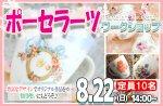 <b>新潟市で、8/22(日)に「ポーセラーツワークショップ」を開催します^-^</b>