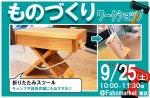 <b>新潟市で、9/25(土)に「ものづくりワークショップ」を開催します(^^)</b>