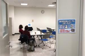 Biz活【2018-2-3】2